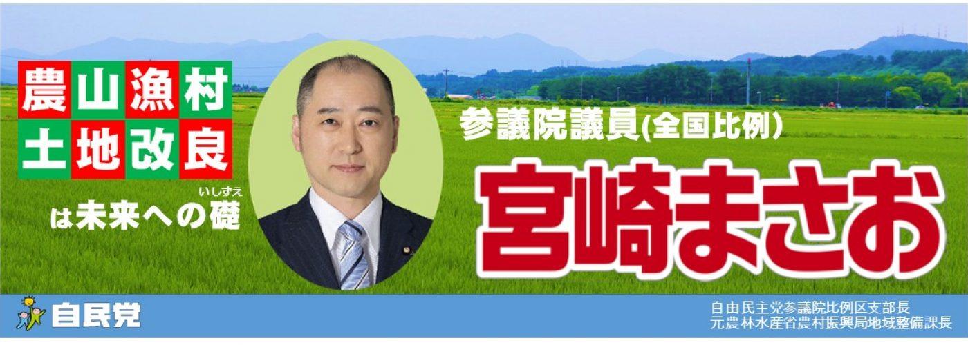 参議院議員 宮崎雅夫 公式ホームページ